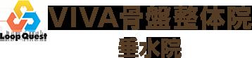 VIVA骨盤整体院 垂水院ロゴ