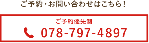 ご予約優先制:078-797-4897